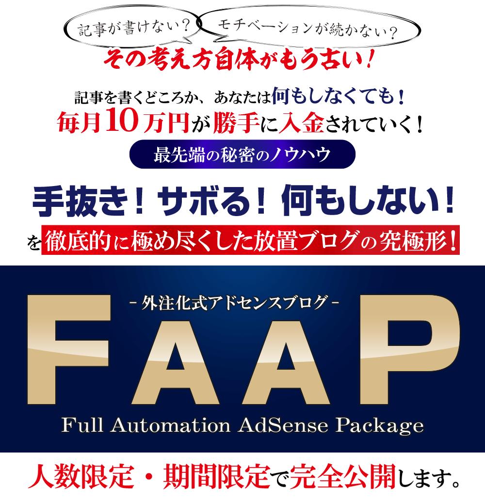 草薙悠 FAAP 新着レビュー有り!
