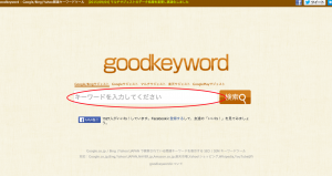goodkeyword1