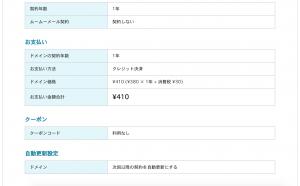 スクリーンショット 2016-01-30 14.04.58