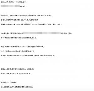サイト買い取り 2016-04-21 18.58.51